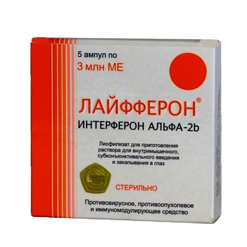 препарат для инъекций от герпеса