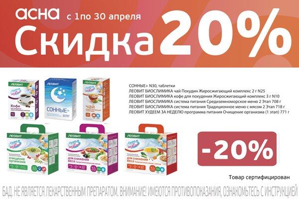Натуральные травы Леовит - скидка 25% при покупке от 2-х упаковок.